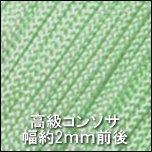 高級コンソサ360_レタスグリーン