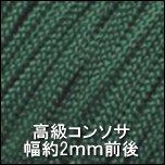 高級コンソサ361_深緑