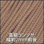 高級コンソサ383_シナモン