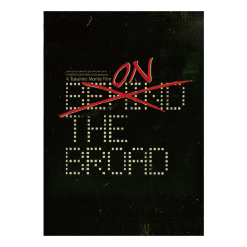 REVIVAL DVD /  8th 「ON THE BROAD」