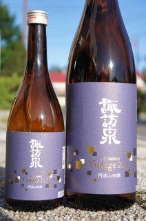 《辛口》純米酒・諏訪泉(すわいずみ)阿波山田錦ヴィンテージ2015・鳥取県 諏訪酒造株式会社