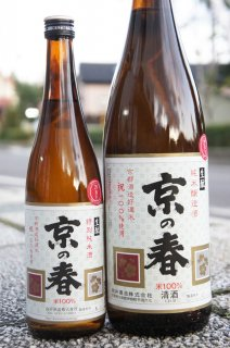 《やや辛口》特別純米酒・生酛 京の春(きょうのはる)祝・京都府 向井酒造