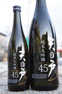 《やや辛口》純米大吟醸・天の戸(あまのと)吟の精・秋田県 浅舞酒造