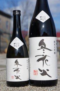 《やや辛口》純米大吟醸酒・冬花火(ふゆはなび)吟風米・北海道 小林酒造