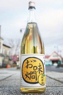 《辛口》純米酒・京の春(きょうのはる)お味燗(おみかん)・京都府 向井酒造
