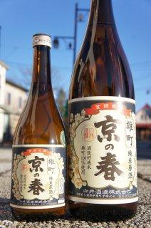 《辛口》純米原酒・京の春(きょうのはる)雄町・京都府 向井酒造