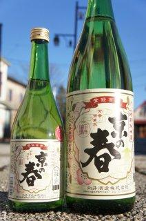 《辛口》特別純米酒・京の春(きょうのはる)阿波山田錦・京都府 向井酒造