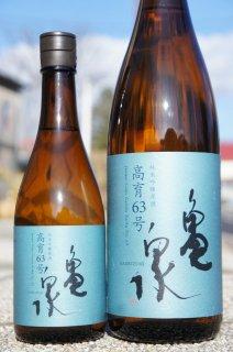《辛口》純米吟醸原酒・亀泉(かめいずみ)高育63号 高知県産土佐錦・高知県 亀泉酒造