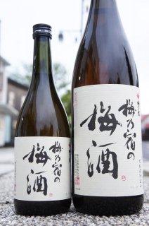 《リキュール》梅乃宿(うめのやど)梅酒・奈良県 梅乃宿
