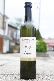 《リキュール》亀泉(かめいずみ)生姜リキュール・高知県 亀泉酒造