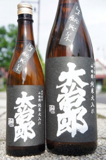 《辛口》生酛純米酒・大治郎(だいじろう)山田錦・滋賀県 畑酒造