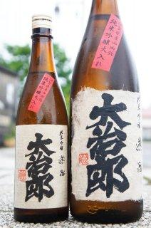 《辛口》純米吟醸・大治郎(だいじろう)迷酒 山田錦・滋賀県 畑酒造