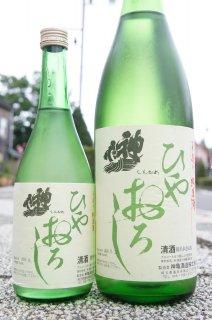 ★季節限定酒(ひやおろし)《辛口》純米酒・神亀(しんかめ)純米ひやおろし R1BY・埼玉県 神亀酒造