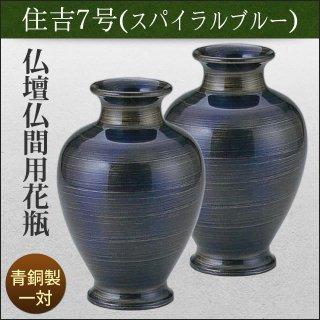 仏具 花立 花瓶 【 住吉 7号 スパイラルブルー 一対 】
