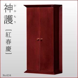 デザイナーズ神棚 神護一社(木曽ひのき製)No.634