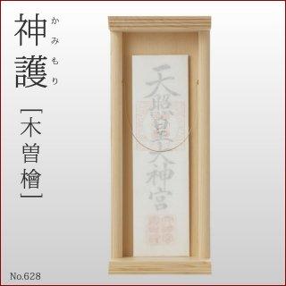 デザイナーズ神棚 神護一社(木曽ひのき製)No.628