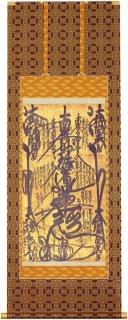 名号掛軸 日蓮曼荼羅(茶)
