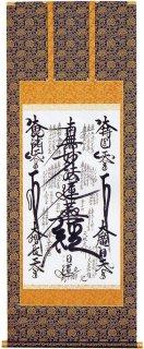名号掛軸 日蓮曼荼羅(肉筆)