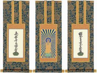 仏壇用掛軸 真宗大谷派・豆代