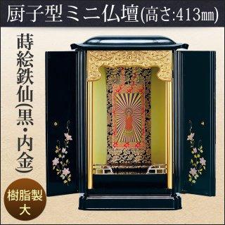 厨子型ミニ仏壇 蒔絵鉄仙・大「黒・内金」(高さ:41.3cm 幅:28cm)