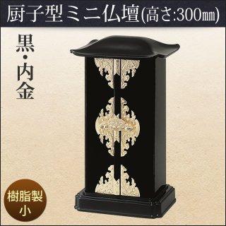 厨子型ミニ仏壇 黒「内金」・小(高さ:30cm 幅:17.1cm)