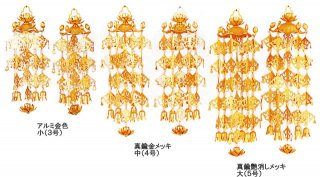 瓔珞 ヨーラク 蓮笠瓔珞(真鍮金メッキ)・小(3号)