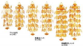 瓔珞 ヨーラク 蓮笠瓔珞(真鍮金メッキ)・中(4号)