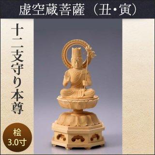 十二支守り本尊(丑・寅/虚空蔵菩薩)3寸