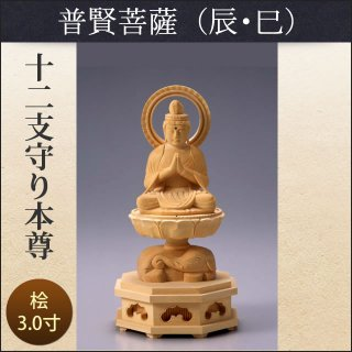 十二支守り本尊(辰・巳/普賢菩薩)3寸