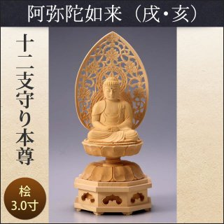 十二支守り本尊(戌・亥/阿弥陀如来)3寸