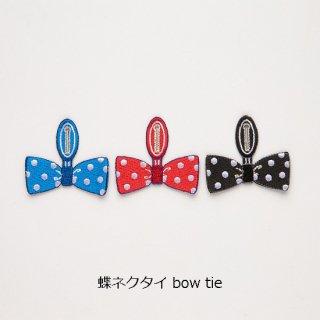 蝶ネクタイ bow tie