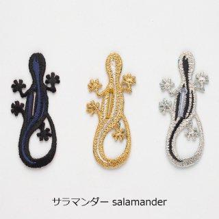 サラマンダー salamander