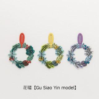 花環【Gu Siao Yin model】