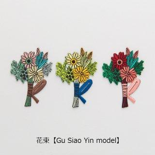 花束【Gu Siao Yin model】