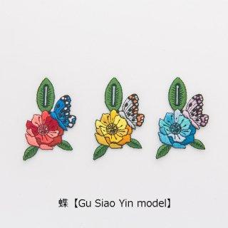 蝶【Gu Siao Yin model】