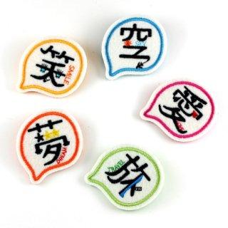 刺繍ブローチ 吹き出し 漢字