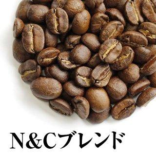 N&Cブレンド