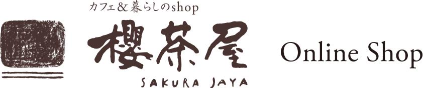 櫻茶屋オンラインショップ