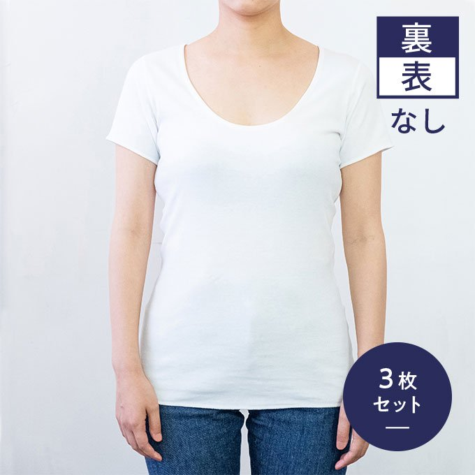 【5%OFF・3枚セット】WOMENS インナー