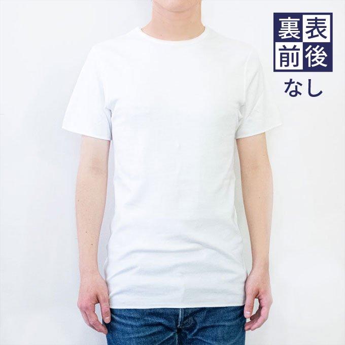[裏表なし / 前後なし]HONESTIES ∞ インナーシャツ1枚<親孝行キャンペーン半額寄付>