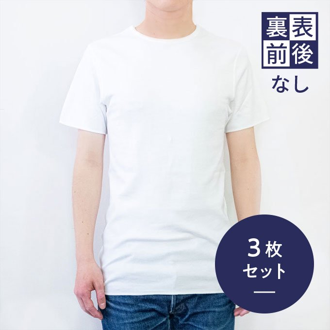 【5%OFF・3枚セット】[裏表なし / 前後なし]HONESTIES ∞ インナーシャツ