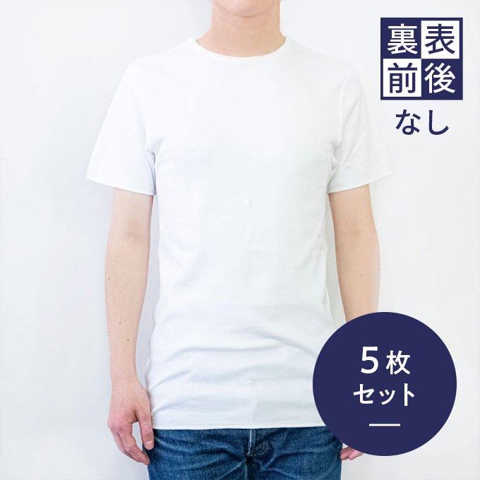[裏表なし / 前後なし]【11%OFF・5枚セット】HONESTIES ∞ インナーシャツ