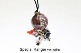 スペシャルレンジャー ver,天眼石 ストラップ|Special Ranger|Tengan|現品|