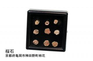 【結晶標本】桜石 結晶 京都|京都府亀岡市稗田野町柿花|9個入り|クーポン使用不可|