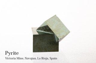 パイライト 結晶 スペイン産 Victoria Mine, Navajun, La Rioja, Spain Pyrite 黄鉄鉱 