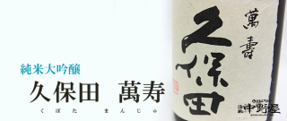 久保田 萬寿 1.8L