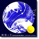 360°BOOK 地球と月 Earth and the Moon