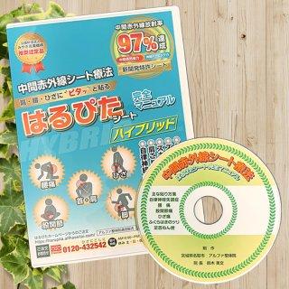 はるぴたシート<br>完全マニュアル(DVD)