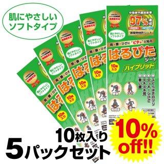 はるぴたシート<br>【ソフトタイプ】5パック(50枚)セット