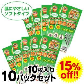 はるぴたシート<br>【ソフトタイプ】10パック(100枚)セット